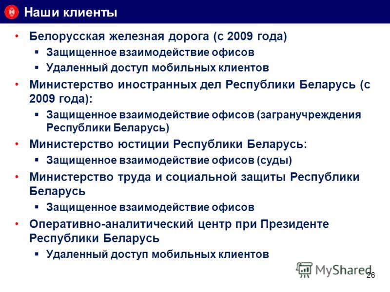 Наши клиенты Белорусская железная дорога (с 2009 года) Защищенное взаимодействие офисов Удаленный доступ мобильных клиентов Министерство иностранных дел Республики Беларусь (с 2009 года): Защищенное взаимодействие офисов (загранучреждения Республики
