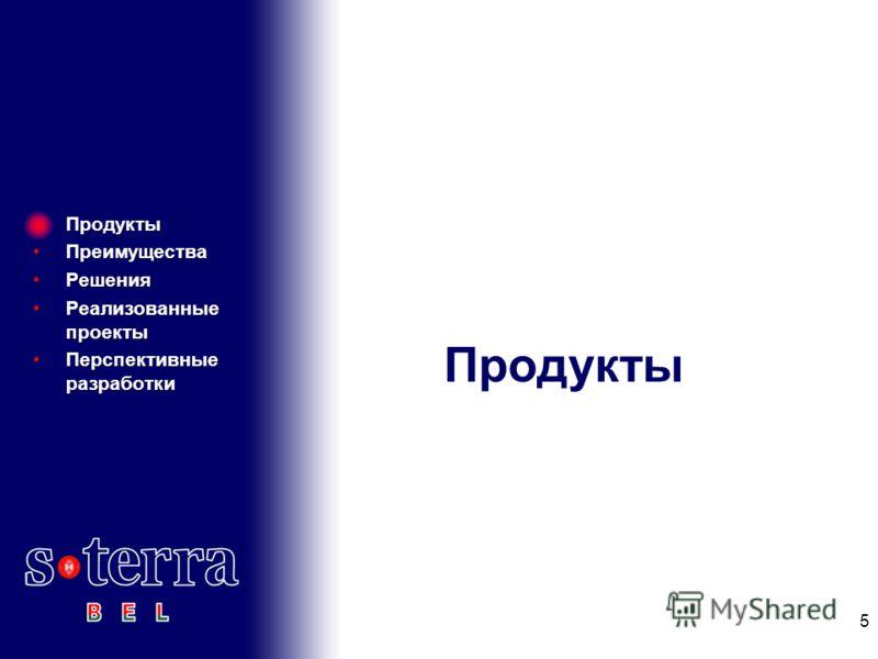 Продукты ПродуктыПродукты ПреимуществаПреимущества РешенияРешения Реализованные проектыРеализованные проекты Перспективные разработкиПерспективные разработки 5
