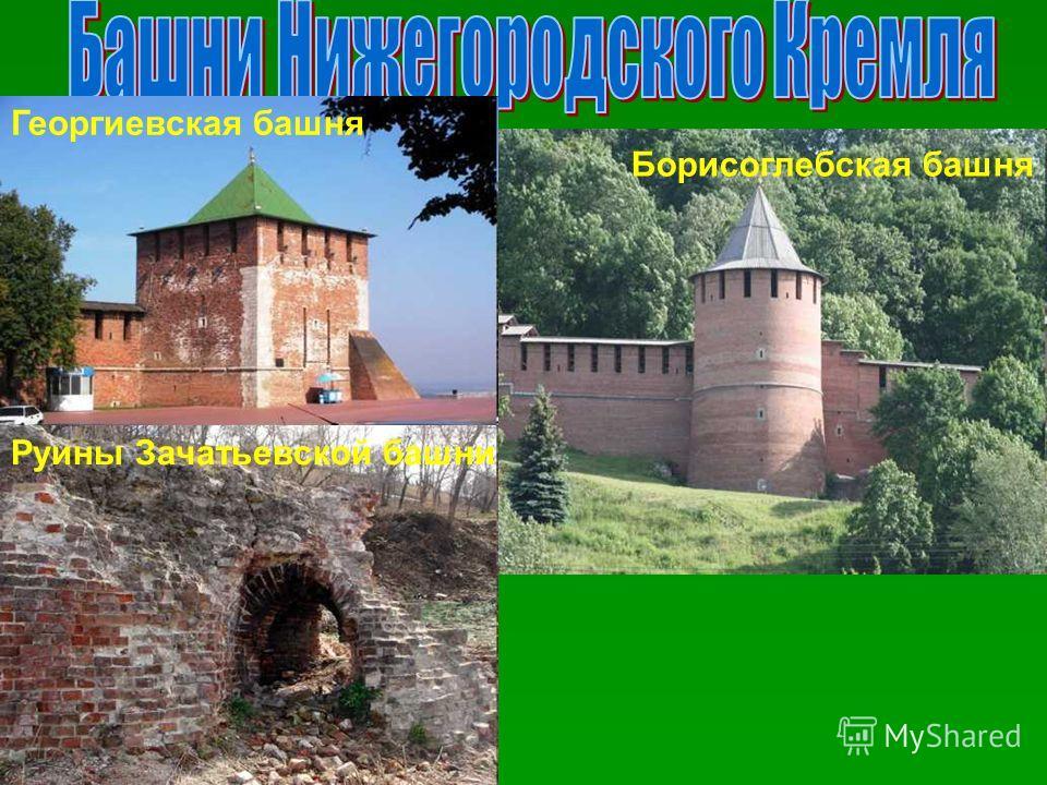 Георгиевская башня Борисоглебская башня Руины Зачатьевской башни