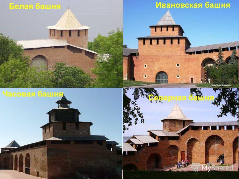 Белая башня Ивановская башня Часовая башня Северная башня