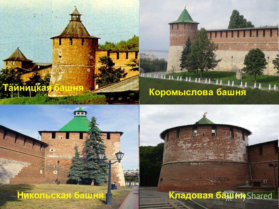 Тайницкая башня Коромыслова башня Никольская башняКладовая башня