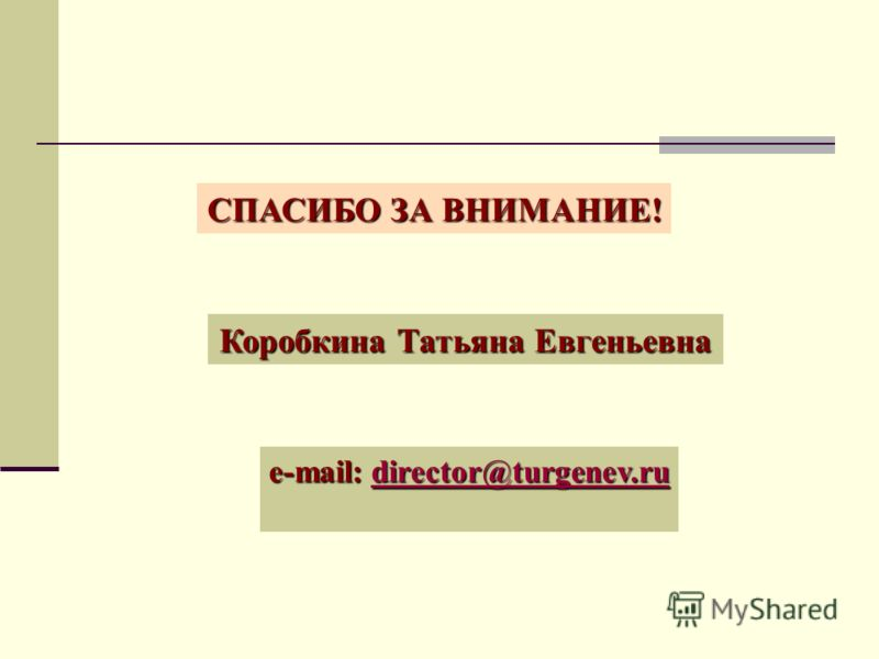 СПАСИБО ЗА ВНИМАНИЕ! Коробкина Татьяна Евгеньевна e-mail: director@turgenev.ru director@turgenev.rudirector@turgenev.ru