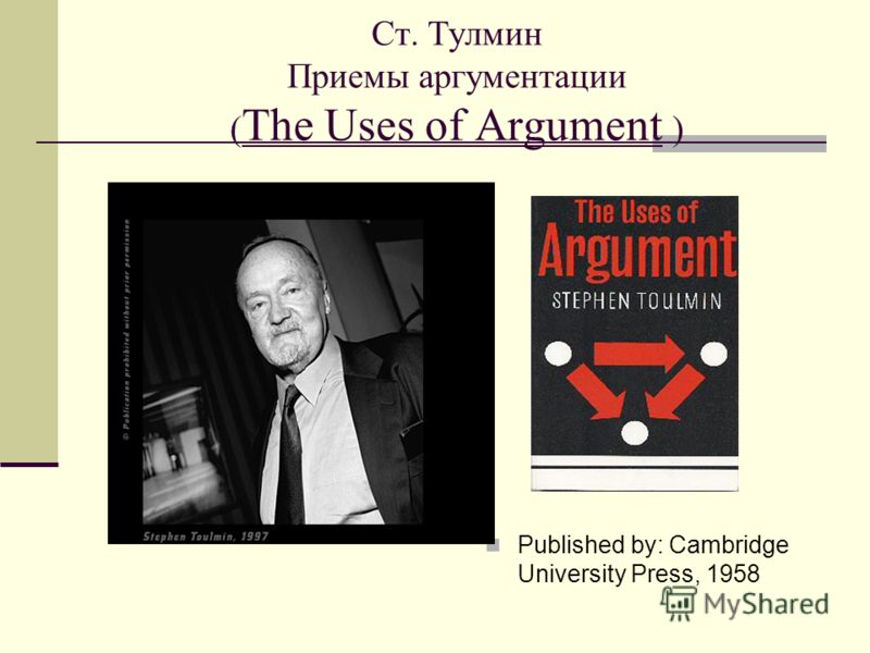 Ст. Тулмин Приемы аргументации ( The Uses of Argument ) Published by: Cambridge University Press, 1958