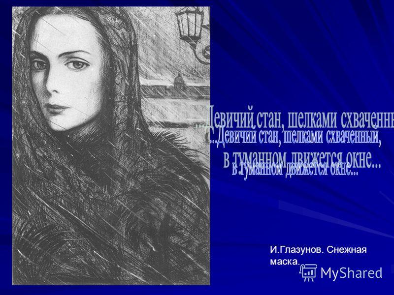 И.Глазунов. Снежная маска.