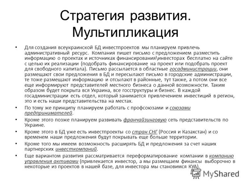 Стратегия развития. Мультипликация Для создания всеукраинской БД инвестпроектов мы планируем привлечь административный ресурс. Компания пишет письмо с предложением разместить информацию о проектах и источниках финансирования\инвесторах бесплатно на с
