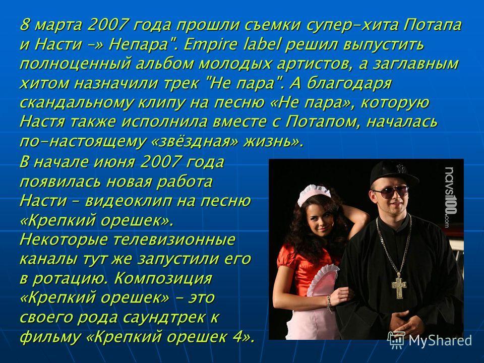 8 марта 2007 года прошли съемки супер-хита Потапа и Насти –» Непара