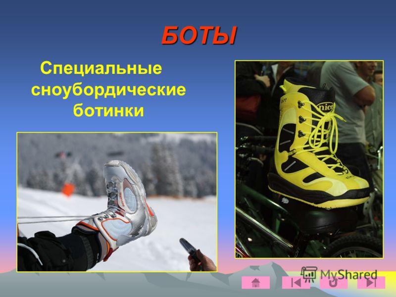 БОТЫ Специальные сноубордические ботинки