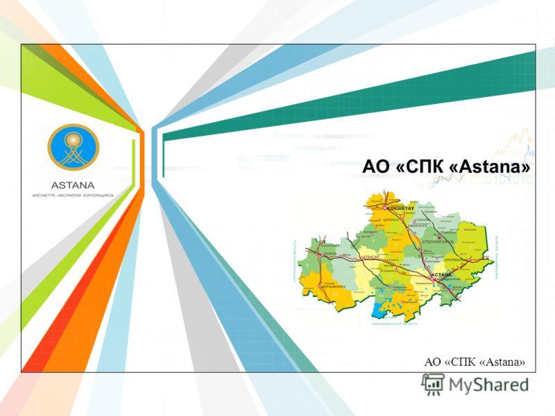 АО «СПК «Astana»