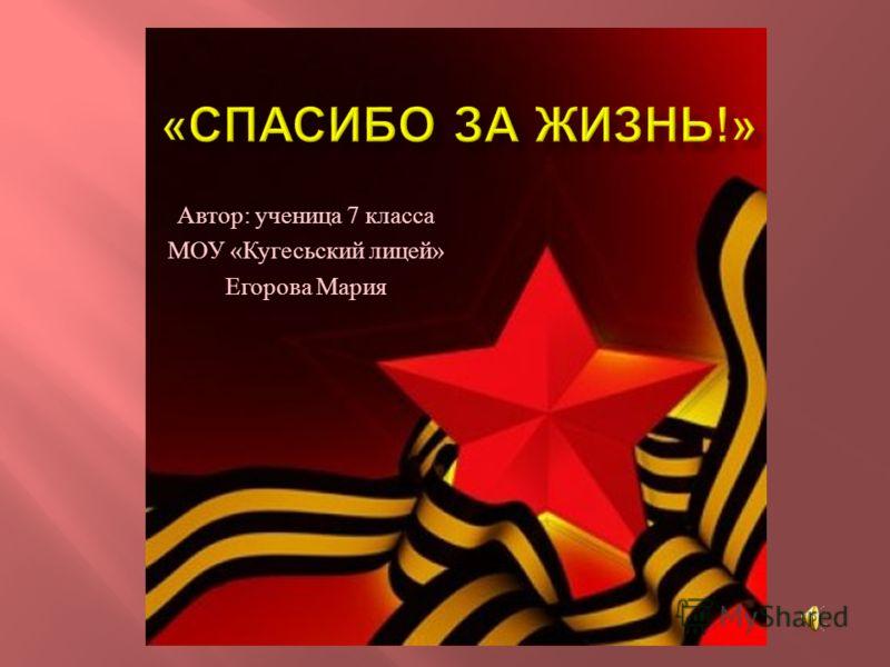 Автор : ученица 7 класса МОУ « Кугесьский лицей » Егорова Мария