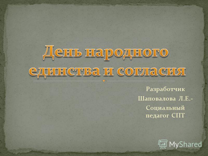 Разработчик Шаповалова Л.Е.- Социальный педагог СПТ