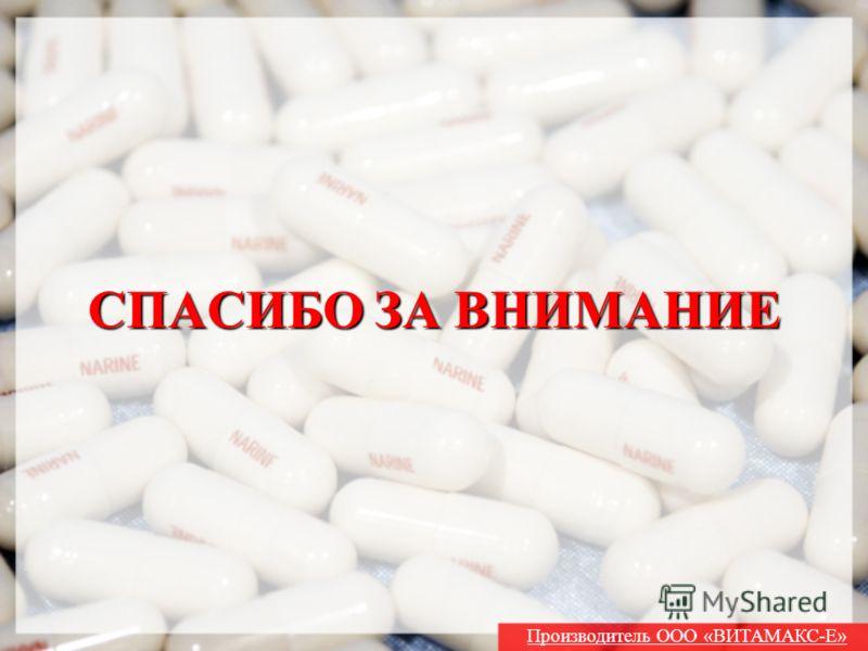 СПАСИБО ЗА ВНИМАНИЕ Производитель ООО «ВИТАМАКС-Е»