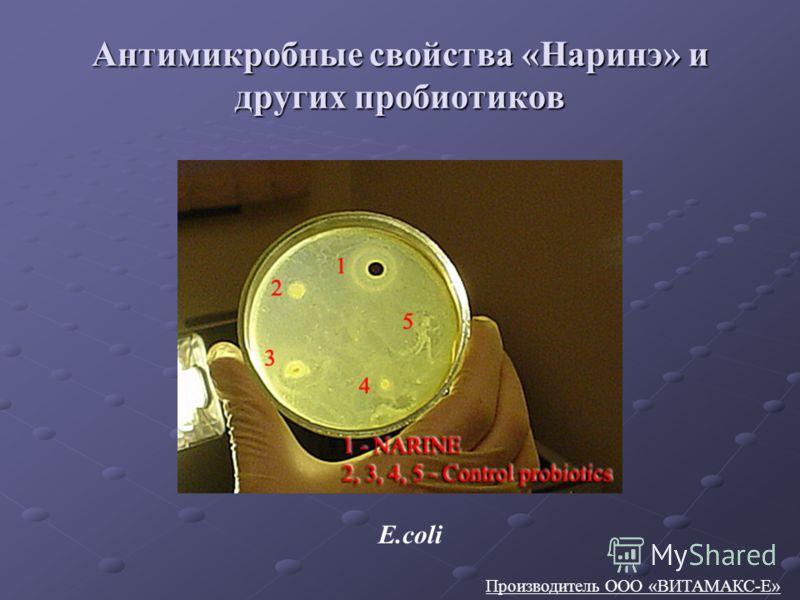 Антимикробные свойства «Наринэ» и других пробиотиков Производитель ООО «ВИТАМАКС-Е» Е.coli