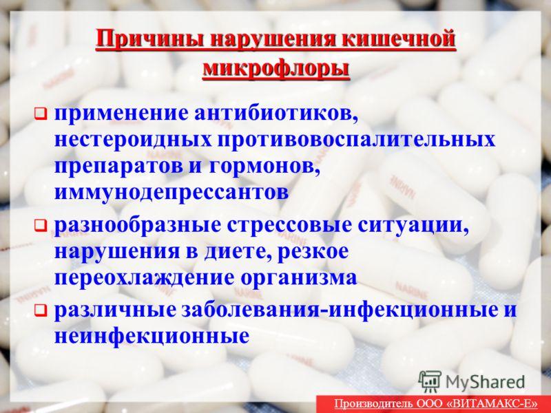 Причины нарушения кишечной микрофлоры применение антибиотиков, нестероидных противовоспалительных препаратов и гормонов, иммунодепрессантов разнообразные стрессовые ситуации, нарушения в диете, резкое переохлаждение организма различные заболевания-ин