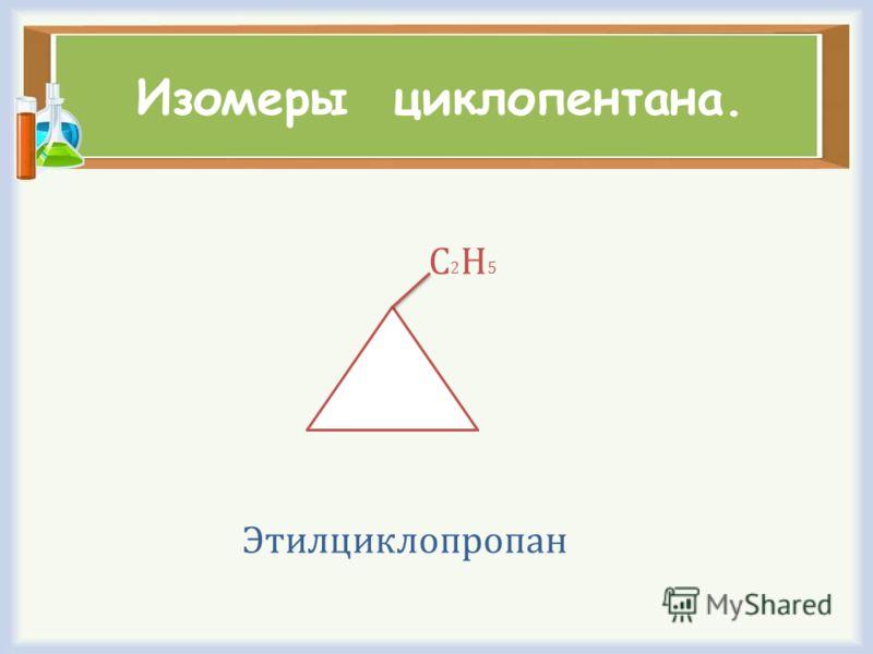 Изомеры циклопентана. С 2 Н 5 Этилциклопропан