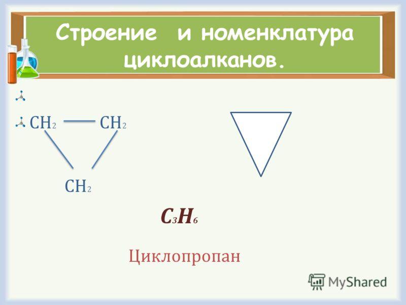 Строение и номенклатура циклоалканов. СН 2 С 3 Н 6 Циклопропан