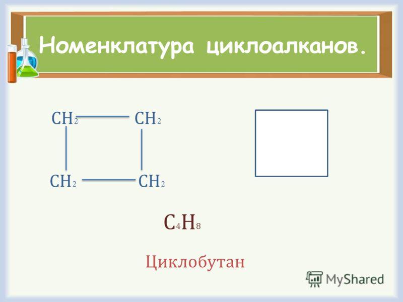Номенклатура циклоалканов. СН 2 СН 2 С 4 Н 8 Циклобутан