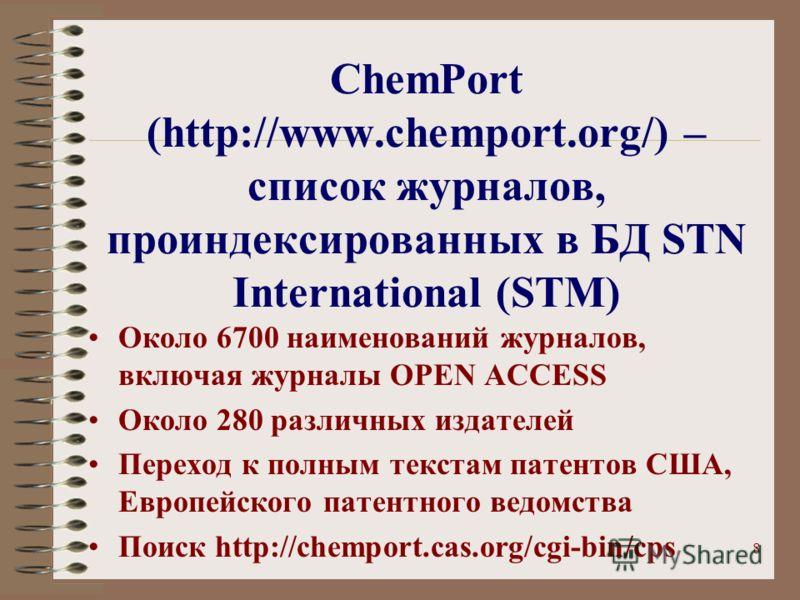 8 ChemPort (http://www.chemport.org/) – список журналов, проиндексированных в БД STN International (STM) Около 6700 наименований журналов, включая журналы OPEN ACCESS Около 280 различных издателей Переход к полным текстам патентов США, Европейского п