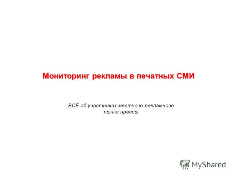 Мониторинг рекламы в печатных СМИ ВСЁ об участниках местного рекламного рынка прессы