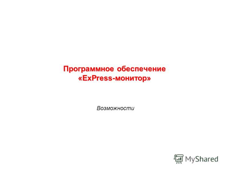 Программное обеспечение «ExPress-монитор» Возможности