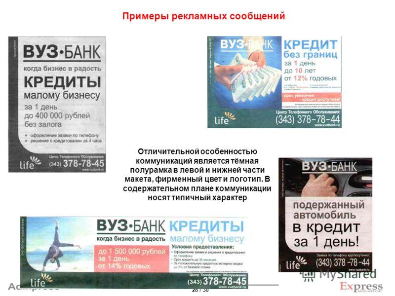 Примеры рекламных сообщений 28 / 30 Отличительной особенностью коммуникаций является тёмная полурамка в левой и нижней части макета, фирменный цвет и логотип. В содержательном плане коммуникации носят типичный характер