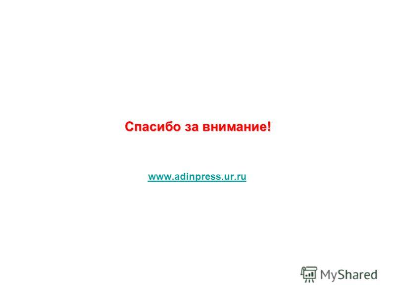 Спасибо за внимание! www.adinpress.ur.ru