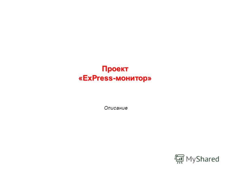 Проект «ExPress-монитор» Описание