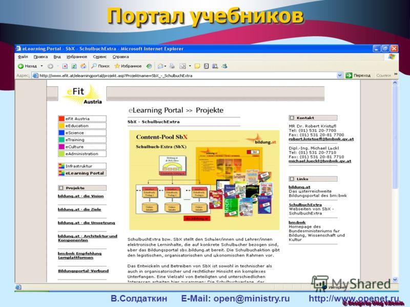 © Design by Oleg V.Demin В.Солдаткин E-Mail: open@ministry.ru http://www.openet.ru Портал учебников