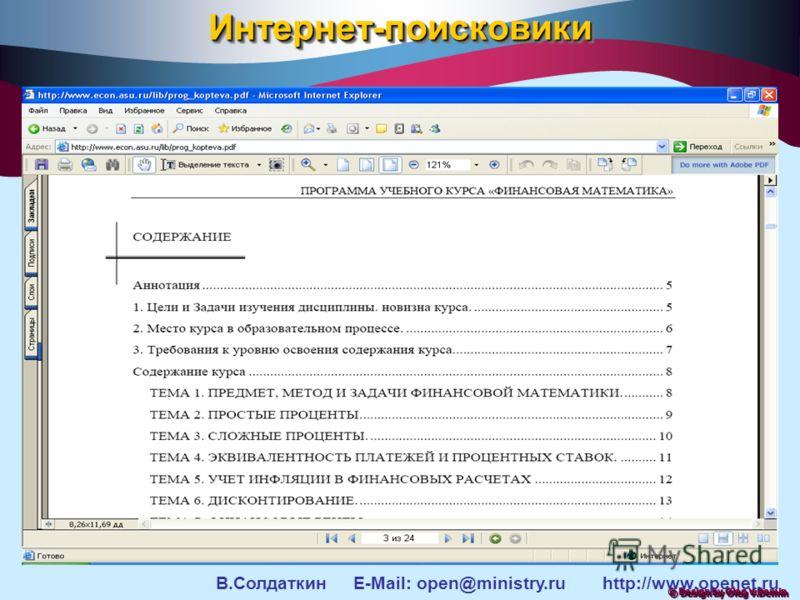 © Design by Oleg V.Demin Интернет-поисковикиИнтернет-поисковики В.Солдаткин E-Mail: open@ministry.ru http://www.openet.ru