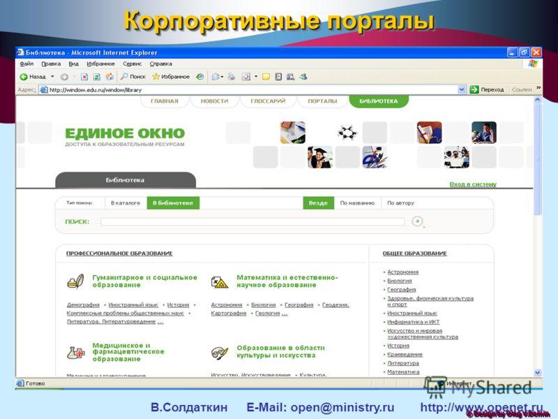 © Design by Oleg V.Demin Корпоративные порталы В.Солдаткин E-Mail: open@ministry.ru http://www.openet.ru