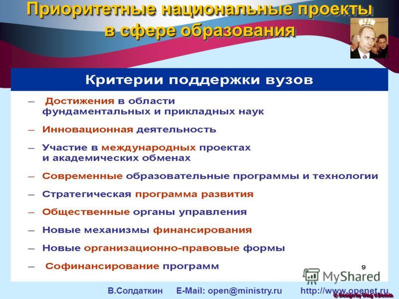© Design by Oleg V.Demin Приоритетные национальные проекты в сфере образования В.Солдаткин E-Mail: open@ministry.ru http://www.openet.ru