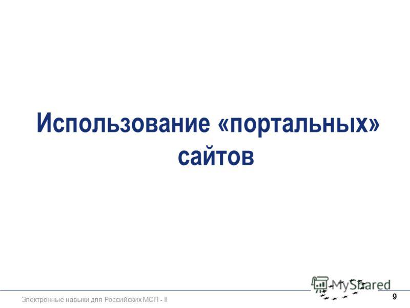 Электронные навыки для Российских МСП - II 9 Использование «портальных» сайтов