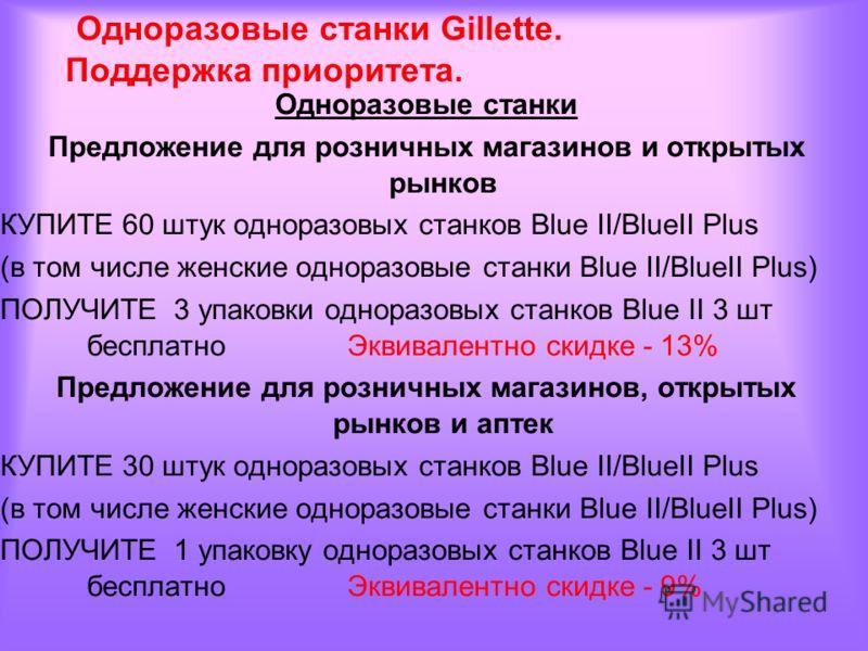 Одноразовые станки Предложение для розничных магазинов и открытых рынков КУПИТЕ 60 штук одноразовых станков Blue II/BlueII Plus (в том числе женские одноразовые станки Blue II/BlueII Plus) ПОЛУЧИТЕ 3 упаковки одноразовых станков Blue II 3 шт бесплатн