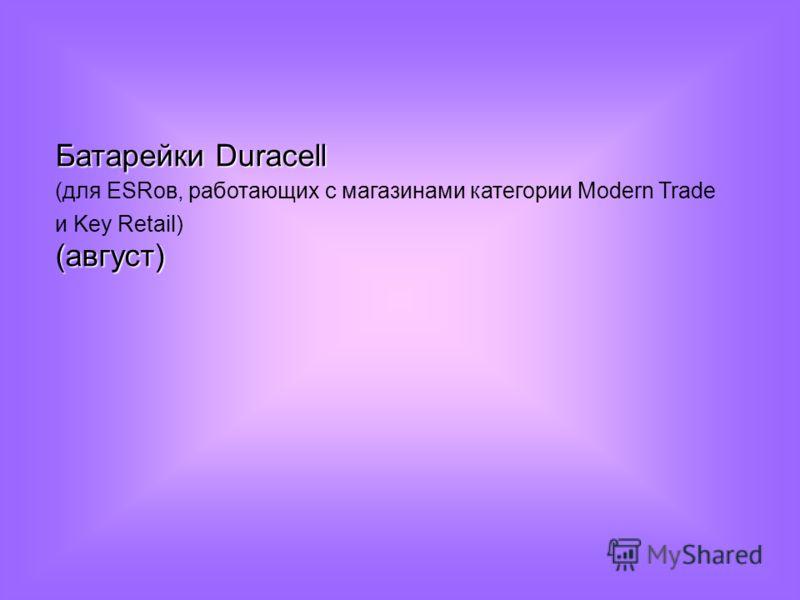 Батарейки Duracell (август) Батарейки Duracell (для ESRов, работающих с магазинами категории Modern Trade и Key Retail) (август)