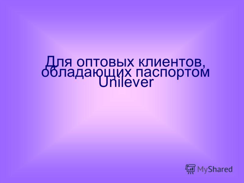 Для оптовых клиентов, обладающих паспортом Unilever