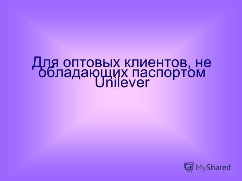 Для оптовых клиентов, не обладающих паспортом Unilever