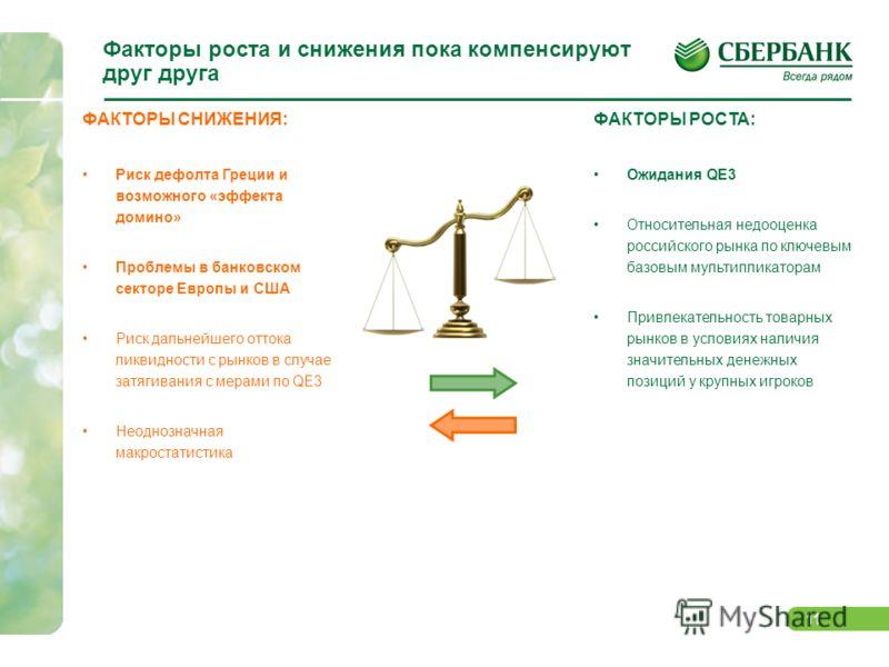 10 Динамика оценки российских секторов по мультипликаторам 2011 В силу дальнейшей переоценки российского рынка увеличилась степень его недооцененности по отношению к развивающимся рынкам по ряду сегментов. Привлекательно выглядят акции электроэнергет