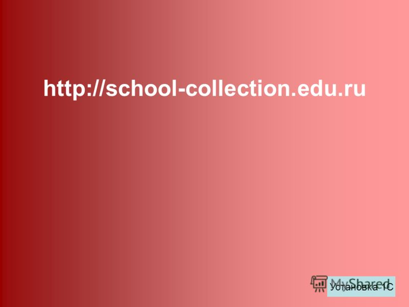 http://school-collection.edu.ru Установка 1С