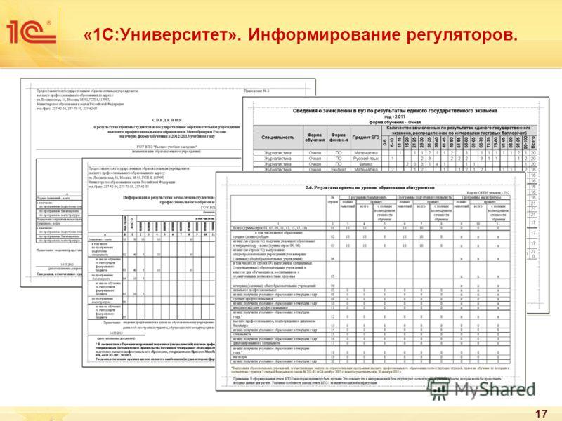 17 «1C:Университет». Информирование регуляторов.