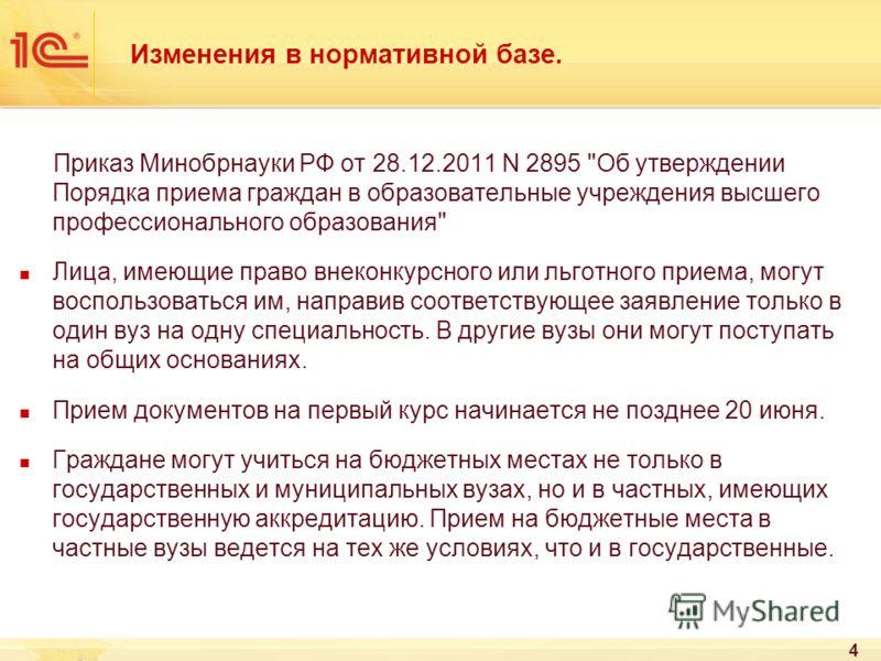 4 Приказ Минобрнауки РФ от 28.12.2011 N 2895