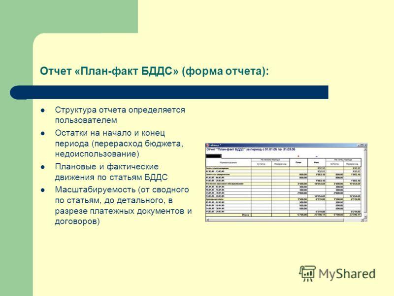 Отчет «План-факт БДДС» (форма отчета): Структура отчета определяется пользователем Остатки на начало и конец периода (перерасход бюджета, недоиспользование) Плановые и фактические движения по статьям БДДС Масштабируемость (от сводного по статьям, до