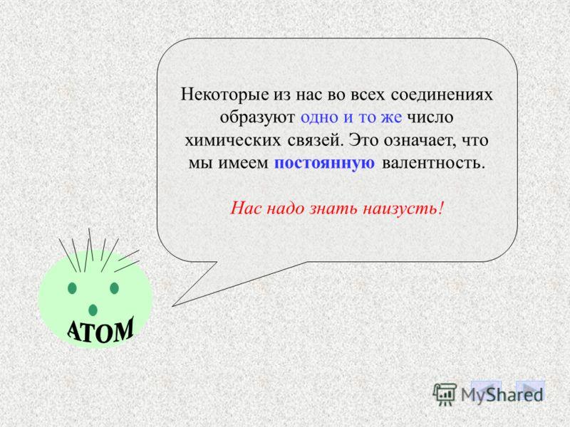 ЗАПОМНИТЬ! Графическая формула показывает в каком порядке мы соединяемся в молекуле и сколько химических связей образуется между нами. H – O – H Атом кислорода образует две химические связи; каждый атом водорода образует по одной химической связи. Ме