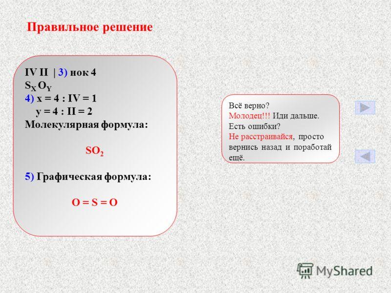1. Записать состав. 2. Расставить валентность атомов. 3. Найти наименьшее общее кратное чисел, выражающих валентность обоих элемнтов. 4. Делением НОК на валентность соответствующего элемента найти индексы. 5. Изобразить графическую формулу. Составить