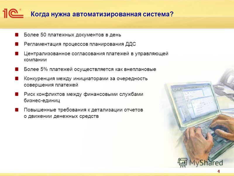 4 Когда нужна автоматизированная система? Более 50 платежных документов в день Регламентация процессов планирования ДДС Централизованное согласования платежей в управляющей компании Более 5% платежей осуществляется как внеплановые Конкуренция между и