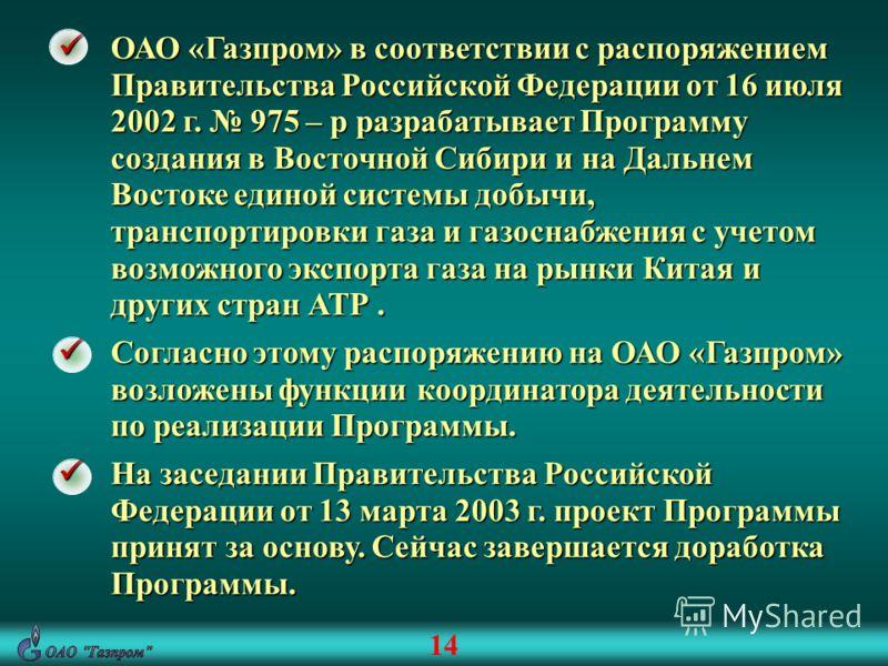 ОАО «Газпром» в соответствии с распоряжением Правительства Российской Федерации от 16 июля 2002 г. 975 – р разрабатывает Программу создания в Восточной Сибири и на Дальнем Востоке единой системы добычи, транспортировки газа и газоснабжения с учетом в