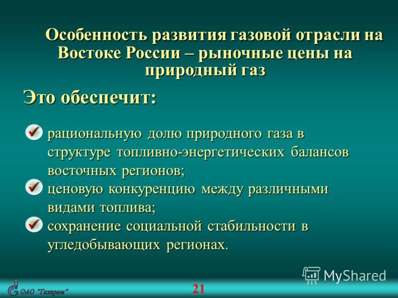 Особенность развития газовой отрасли на Востоке России – рыночные цены на природный газ Особенность развития газовой отрасли на Востоке России – рыночные цены на природный газ Это обеспечит: рациональную долю природного газа в структуре топливно-энер