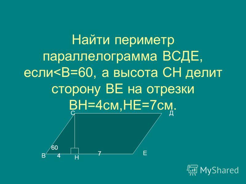 Найти периметр Найти периметр параллелограмма ВСДЕ, если