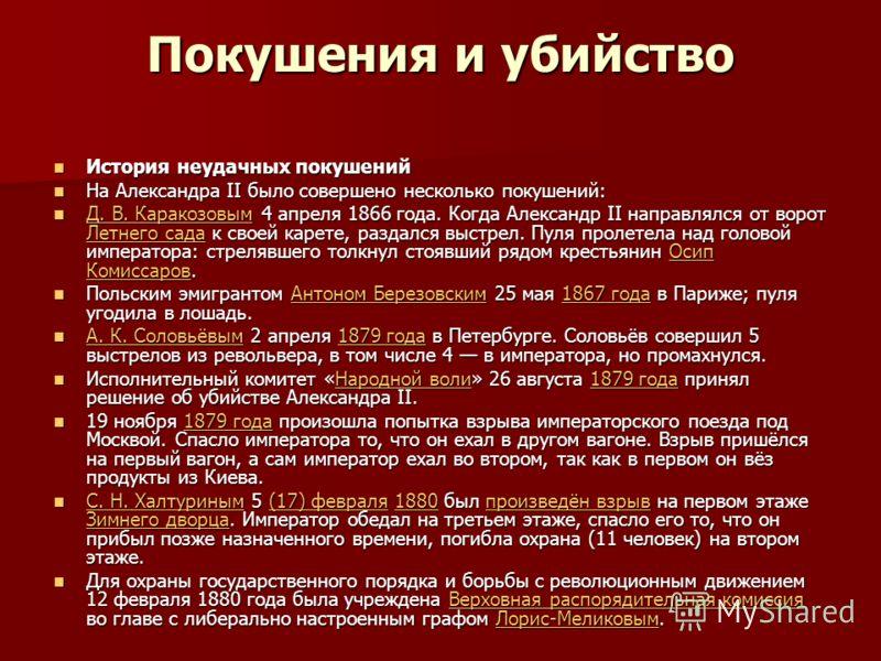 Покушения и убийство История неудачных покушений История неудачных покушений На Александра II было совершено несколько покушений: На Александра II было совершено несколько покушений: Д. В. Каракозовым 4 апреля 1866 года. Когда Александр II направлялс