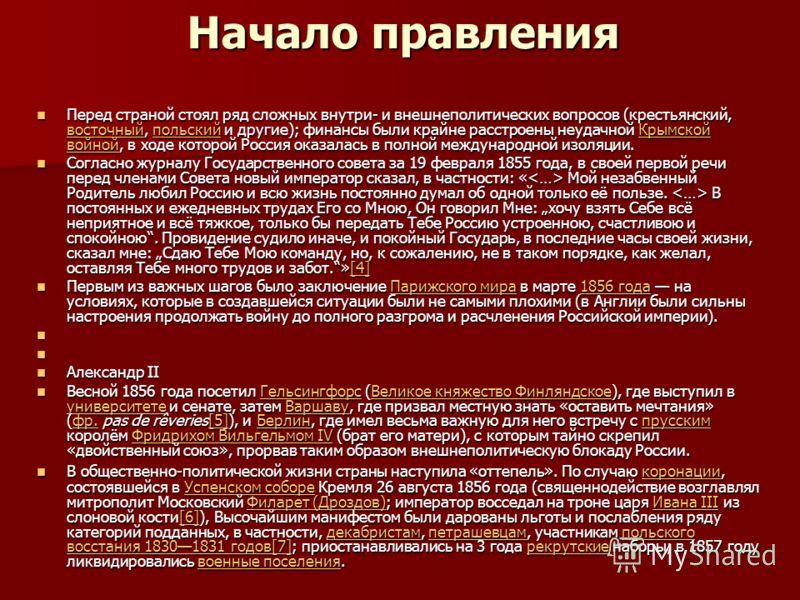 Начало правления Перед страной стоял ряд сложных внутри- и внешнеполитических вопросов (крестьянский, восточный, польский и другие); финансы были крайне расстроены неудачной Крымской войной, в ходе которой Россия оказалась в полной международной изол