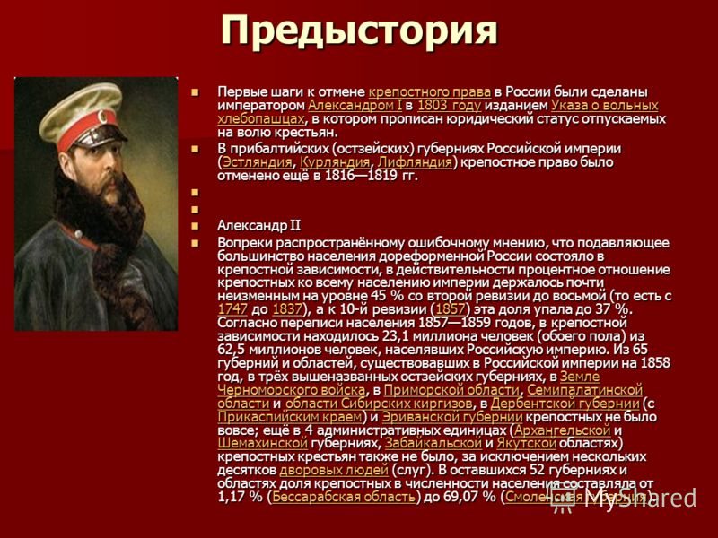 Предыстория Первые шаги к отмене крепостного права в России были сделаны императором Александром I в 1803 году изданием Указа о вольных хлебопашцах, в котором прописан юридический статус отпускаемых на волю крестьян. Первые шаги к отмене крепостного
