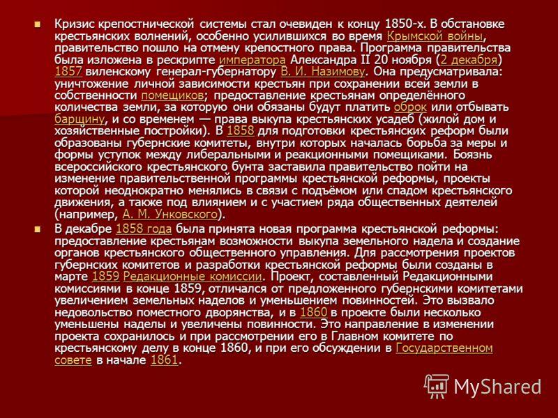 Кризис крепостнической системы стал очевиден к концу 1850-х. В обстановке крестьянских волнений, особенно усилившихся во время Крымской войны, правительство пошло на отмену крепостного права. Программа правительства была изложена в рескрипте императо